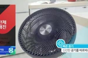 보국 제로닷, CJ오쇼핑서 완판 기록… 누적 판매량 1만대 돌파 미리보기