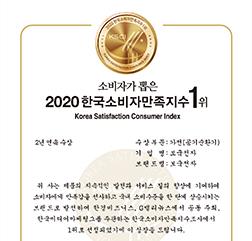 2020 한국소비자만족지수1위