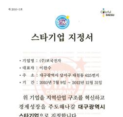 대구광역시 스타기업 선정