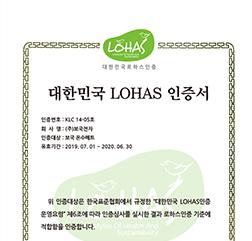 2019년 LOHAS 인증서(온수매트)