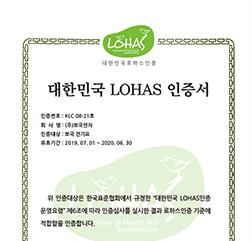 2019년 LOHAS 인증서(전기요)