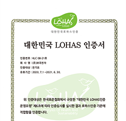 2020년 LOHAS 인증서(전기요)