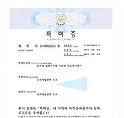 특허증 제10-0893553호 감온성 절연수지를 이용한 온도제어장치