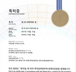 특허증 제10-2007081호 에어셀