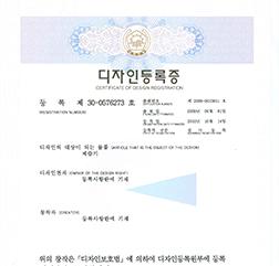 디자인등록증 제30-0576273호 제습기