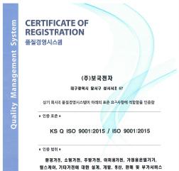2019년 ISO 9001 품질경영