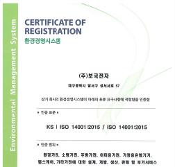 2019년 ISO 14001 환경경영