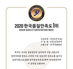 2020 한국 품질만족도 1위
